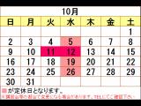 ※10月定休日のお知らせ※