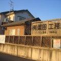 (有)薫田工務店