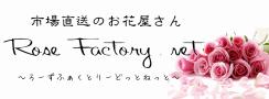 市場直送のお花屋さん Rose Factory.net