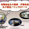 有限会社丸ヤ商事 戸塚本店