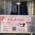 花塚洋裁店&洋裁教室