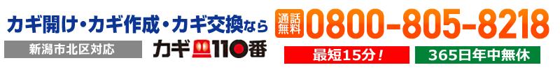 新潟市北区の鍵屋、鍵開け鍵交換、鍵紛失・救急トラブルならカギ110番