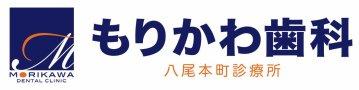 もりかわ歯科 八尾本町診療所
