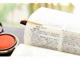 定款変更や役員変更等の議事録作成