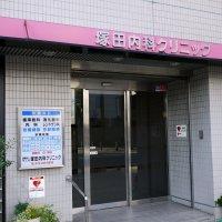 医療法人守人会 塚田内科クリニック