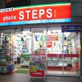 フォトステップス北江口店