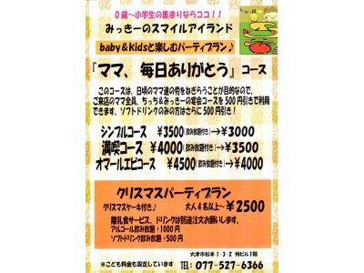 みっきーのSmile Island(●^o^●)のお知らせ