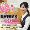 【医療事務資格】アテナ六甲道校(神戸)