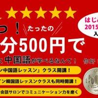60分500円のワンコイン中国語・韓国語レッスンGAION