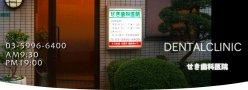 せき歯科医院