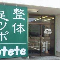 整体・足ツボ otete(おてて)