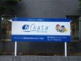 「Mikata」看板設置5