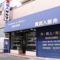 サカマ質店