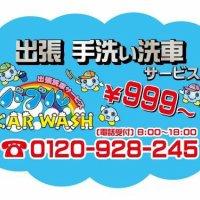 出張洗車 バブルCAR WASH