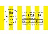 明日から東京ビックサイト ハンドメイドマーケット始まります!