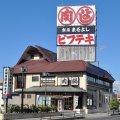 松阪まるよし 鎌田本店