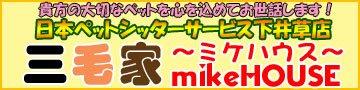 日本ペットシッターサービス下井草店 三毛家~ミケハウス~