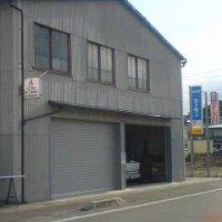 杣川建築板金店