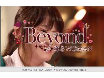 TVQ九州放送「Beyond 輝きウーマン」で紹介していただきました