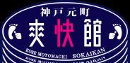 神戸元町爽快館