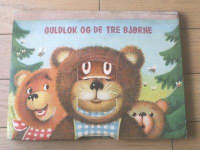 最近の仕入れ「洋書【ゴルディロックスと3匹のクマ・3匹のこぶた】チェコスロバキア製(昭和40年)