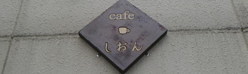 cafeしおん