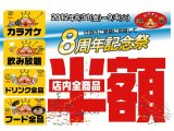 8周年記念祭