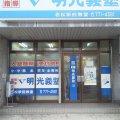 個別指導 明光義塾 若松駅前教室
