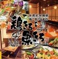 全席個室 鶏と魚の創作居酒屋 鶏きち魚きち 小倉魚町店