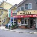 茂木経師内装店