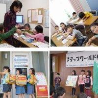 小学生英会話 ステップワールド英語スクール 西宮・大森教室