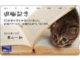 モデルタイプ図書カード