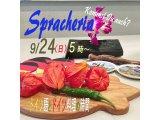 9月24日(日)5時~ ドイツ語とドイツ料理の時間''Spracheria''を開催します