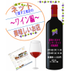 ネットで探す江東区の美味しいお店~ワイン編~講座