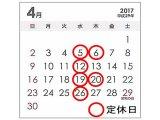 4月の営業日お知らせ!