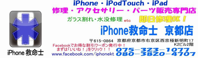 iPhone修理 下津林 iPhone救命士 京都店