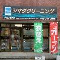 シマダクリーニング(水前寺店)