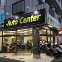 (有)オートセンター      八王子 バイク 大塚  堀之内 南大沢 オートセンター府中
