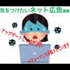 気をつけたいネット広告講座【お知らせ】