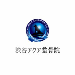 むちうち交通事故治療の渋谷アクア整骨院