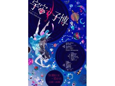 3/10(火)~15(日)宇宙女子博