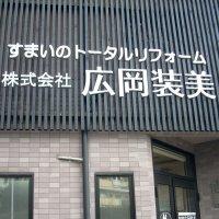 京都のリフォーム専門店 株式会社 広岡装美