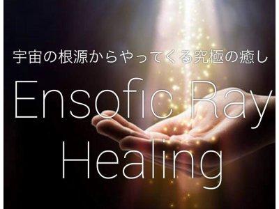 【1コインで運気をアップ!】肉体と魂とスピリットを癒す、究極のヒーリング エンソフィックレイヒーリング