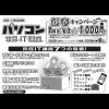 新春キャンペーン!教室説明会【お知らせ】