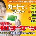 新和チケット 横浜店