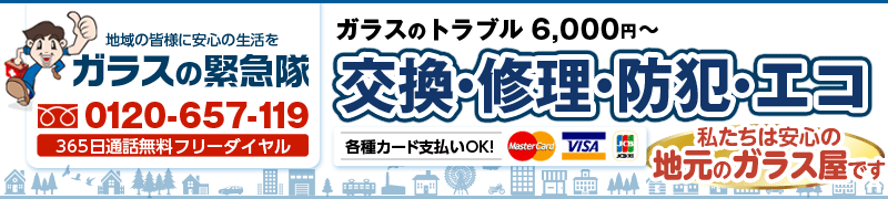 【洗足】ガラス修理・交換のガラス屋110番!