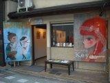 たなか しん作品 Key 京都巡回展