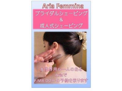 Aria Femminaからのお知らせ