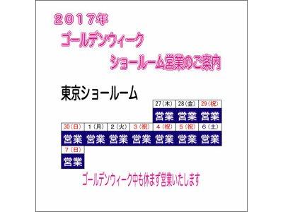 GW 東京ショールーム休まず営業!!