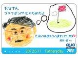 父の日の贈物に「似顔絵」から作るオリジナルクオカード (2000円券)